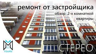Новостройка с ремонтом. Недорогие квартиры с ремонтом от застройщика в Калининграде.
