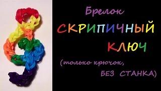 Как сплести СКРИПИЧНЫЙ КЛЮЧ только крючком, БЕЗ СТАНКА,  Радужки Rainbow Loom