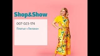 Платье «Лилана». «Shop and Show» (мода)