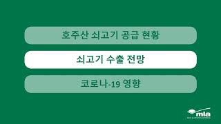"""[호주청정우] 온라인 세미나 – """"2020 호…"""