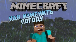 как изменить погоду на дождливую и ясную в minecraft???