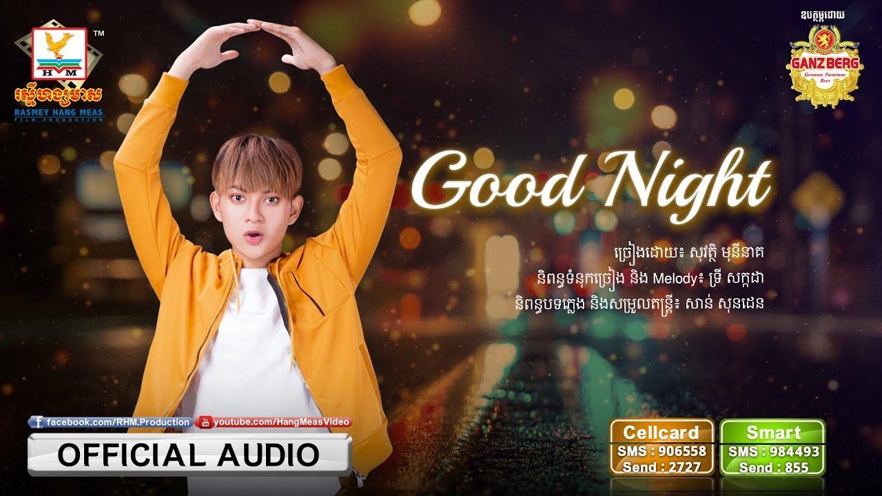 GOOD NIGHT - សុវត្ថិ មុនីនាគ [OFFICIAL AUDIO]