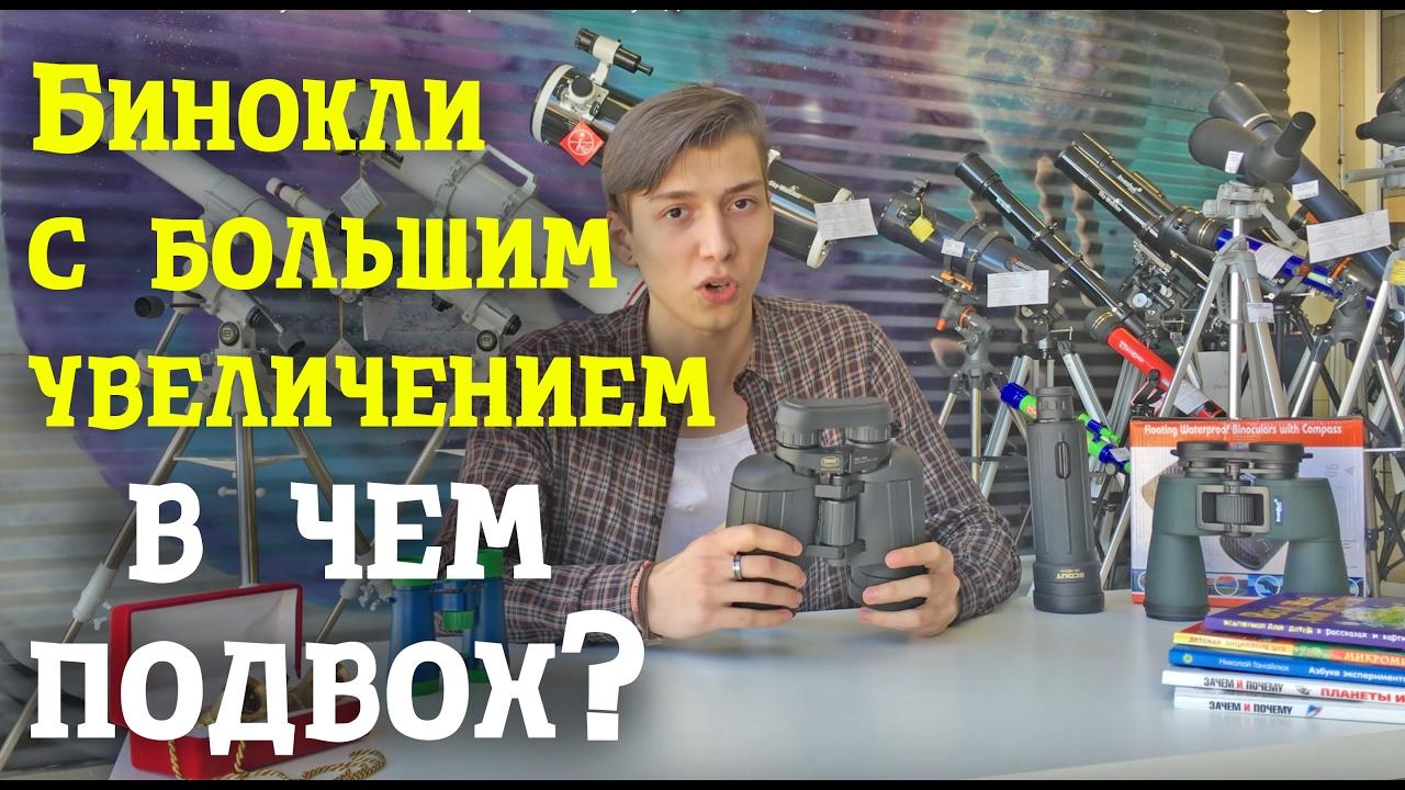 Как выбрать бинокль? - YouTube