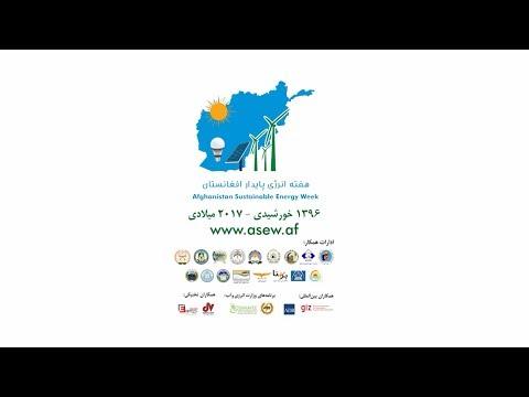 Afghanistan Sustainable Energy Week - Documentary