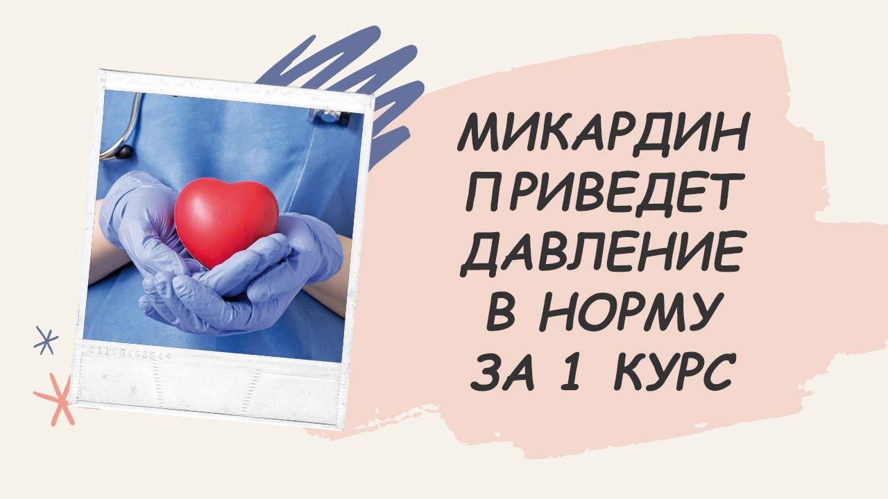 Легкие таблетки от повышенного давления - Медицинский ...