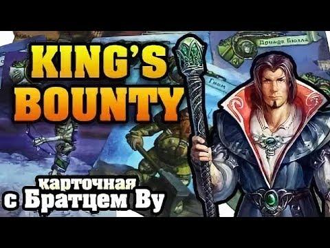 King's Bounty - карточная настольная игра с Братцем Ву