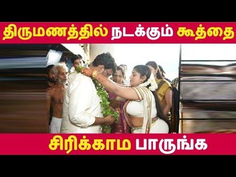 திருமணத்தில் நடக்கும் கூத்தை சிரிக்காம பாருங்க   Photo Gallery   Tamil Seithigal   Latest News
