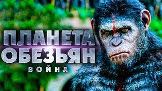 Планета обезьян 3: Война 2017 [Обзор] / [Трейлер 4 на русском]