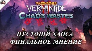 Финальное Мнение о Пустошах Хаоса - дополнения #Warhammer: #Vermintide 2!