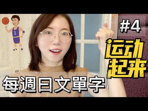 【 每週日文單字  #4 運動 】| 課本上不會教的實用日文 |面向初學者 |和Elsa一起學日文