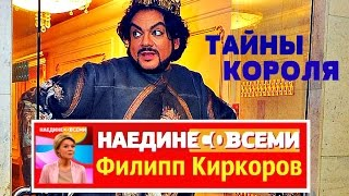НАЕДИНЕ СО ВСЕМИ  Филипп Киркоров ТАЙНЫ КОРОЛЯ