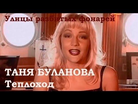 Клип Татьяна Буланова - Теплоход