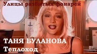 Татьяна Буланова - Теплоход (новый) (Улицы разбитых фонарей)