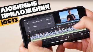 Лучшие приложения, которыми я пользуюсь на iPhone Xs Max и iOS