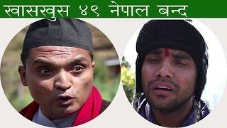 Nepali comedy khas khus 49 (9 march 2017) by www.aamaagni.com
