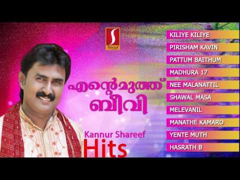 Kannur shareef hit songs | hits of kannur shareef | new mappila songs of kannur shareef upload 2015