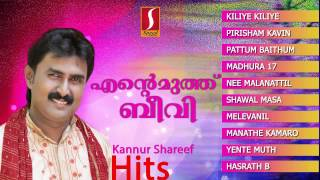 Kannur shareef hit songs | hits of kannur shareef | new mappila songs of kannur shareef upload 2015