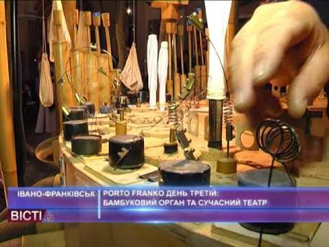 Porto Franko день третій: бамбуковий орган та сучасний театр