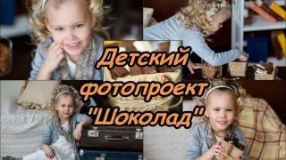 "Фотостудия ""Photo Life"" Фотопроект ""Шоколад"""