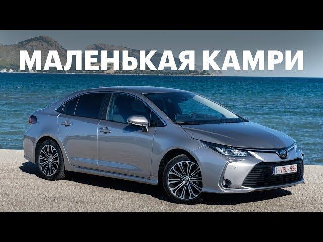 Новая ТОЙОТА КОРОЛЛА 2020 для России. Первый обзор и тест-драйв
