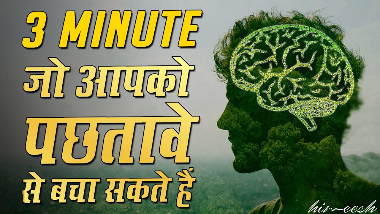 क्या आपका दिमाग ऐसे सोचता है | Motivational Speech by Him eesh Madaan
