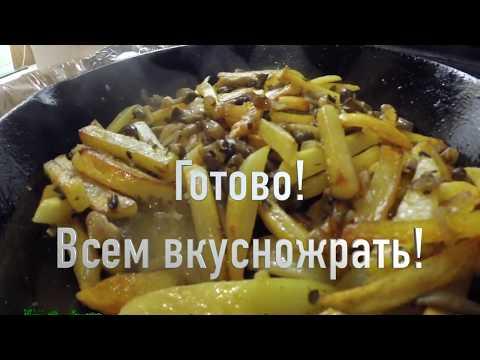 Как пожарить картошку с грибами вешенками на сковороде