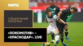 Фото «Локомотив» - «Краснодар». Live». Специальный репортаж