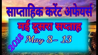 WEEKLY CURRENT AFFAIRS| MAY 2018 2ND WEEK | IN HINDI | FOR UPSC SSC RAILWAY