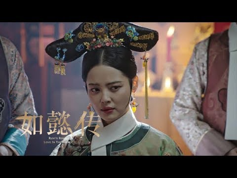 《如懿傳》第35集精彩預告 - YouTube
