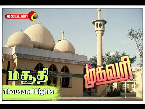Like: https://www.facebook.com/CaptainTelevision/ Follow: https://twitter.com/captainnewstv Web:  http://www.captainmedia.in |  Thousand Lights மசூதி | பள்ளிவாசல் | mugavari | EP-9 | PART-3 |  #mosque chennai tamil #ThousandLights | #captaintv |   The Thousand Lights Mosque, a multi-domed mosque, located in Anna Salai in Chennai, is one of the largest mosques in the country and a revered place of worship for Muslims. It was built by Nawab Umdat-ul-Umrah in 1810. There is an interesting story behind the name of the mosque. It is  | #AnnaSalai   #Muslims | #masjid #moharam #chennai #firozeshakir | Amazing Mosques | Beautiful Mosques | World's 5 Most Beautiful Mosques | #vijayakanth |