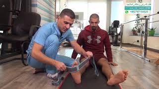 تمارين تبسط القدم او القدم المسطحه او الفلات فوت - #علاج_طبيعي