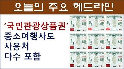 [트래블데일리] 5월 12일-'국민관광상품권' 중소여행사도 사용처 다수 포함