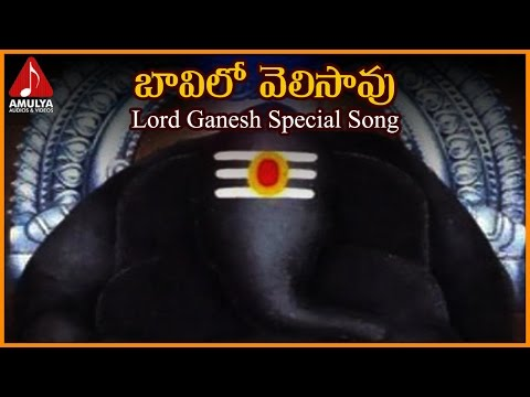 Kanipakam Ganesha Devotional Songs | Bavilo Velisavu Telugu Song | Amulya Audios and Videos