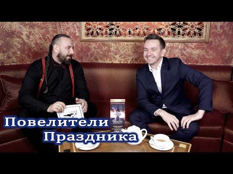Повелители Праздника -#9  Артем Мельников,  кавер-группы с нуля, до гастролей по Европе.