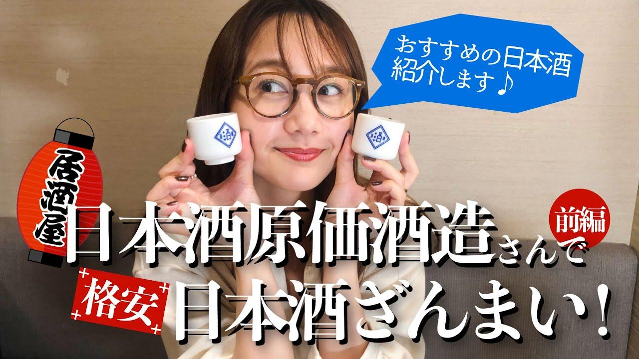 【ほろよい】日本酒原価酒造さんで飲み比べ♪前編   高田秋のほろよい気分
