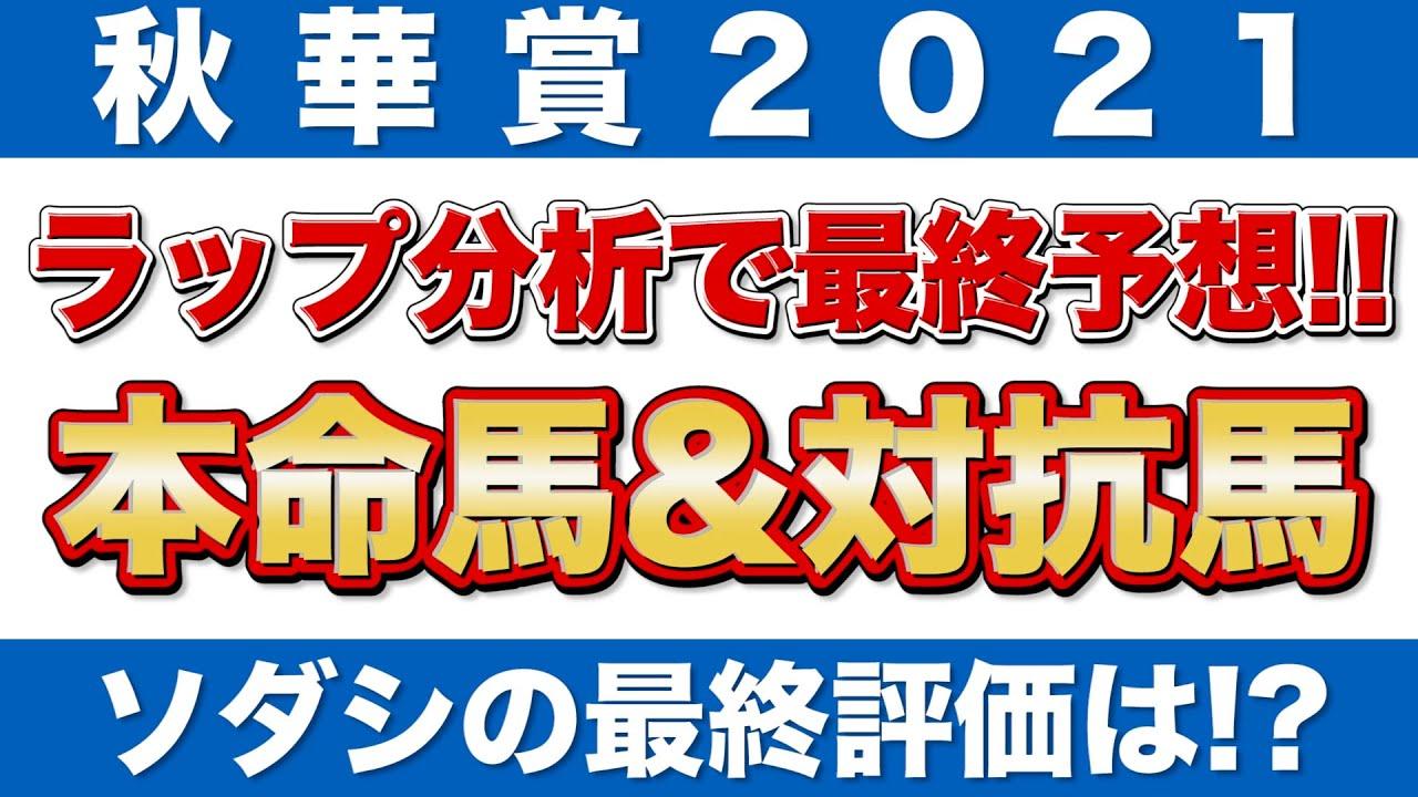 【秋華賞2021 最終予想】ラップ分析で選ぶ「本命馬&対抗馬」 ソダシの最終評価にも注目!