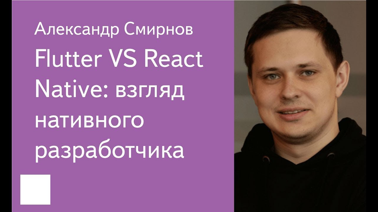 001. Flutter VS React Native: взгляд нативного разработчика — Александр Смирнов