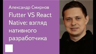 Flutter VS React Native: взгляд нативного разработчика — Александр Смирнов