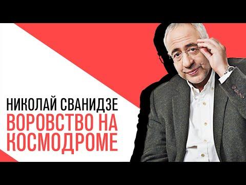 «События недели», Николай Сванидзе о событиях недели 11-15 ноября 2019 года