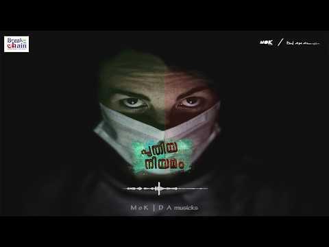 Puthiya Niyamam | quarantine rap song | MoK X djamal