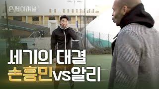 [ENG SUB] 쏘니 ♥ 앙리 세기의 대결, 승자는....?! Sonsational: The Making of Son Heung-min 190101 EP.1