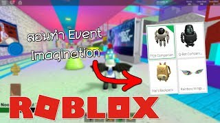 Roblox Event สอนทำของ Event Imagination มีปีกสายรุ้ง หุ่นยนต์ 7723 Q-Bot และกระเป๋า