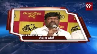 99 TV News 12PM Headlines | 19-09-2018 | 99TV Telugu
