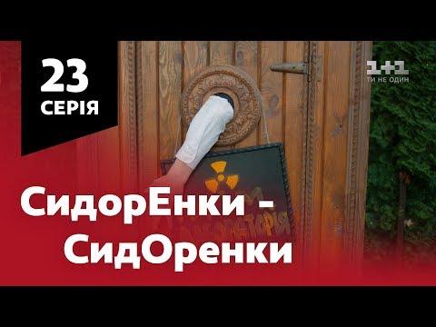 СидОренки - СидорЕнки. 23 серія