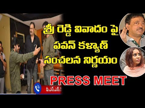 Pawan Kalyan Press Meet At Film Chamber over RGV Comments | Breaking News | Bharat Today