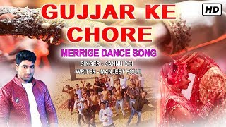 2018 का सबसे हिट गाना - Gurjar Ke Chhore - Sannu Doi - Superhit Haryanvi New  Songs 2018