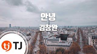 [TJ노래방] 안녕 - 김창완(Kim, Chang-Wan) / TJ Karaoke
