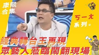 【ㄎㄧㄤ精彩】經典轉台王再現 眾藝人蒞臨鬧翻現場