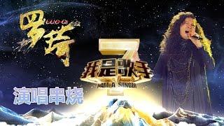 我是歌手-第二季-罗绮演唱串烧-【湖南卫视官方版1080P】20140409