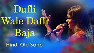 Dafli Wale Dafli Baja II Hindi Old Songs